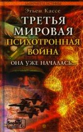 Третья мировая психотронная война