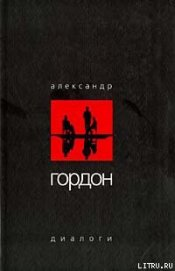 Диалоги (май 2003 г.) - Гордон Александр