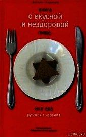 Книга Книга о вкусной и нездоровой пище или еда русских в Израиле - Автор Генделев Михаил