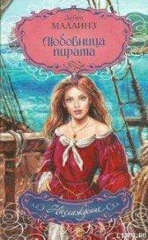 Любовница пирата - Маллинз Дебра