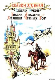 Гибель Алмаса - хозяина Чёрных гор