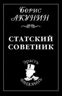 Статский советник - Акунин Борис