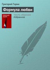 Формула любви - Горин Григорий Израилевич