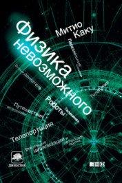Книга Физика невозможного - Автор Каку Митио