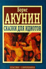 Страсть и долг - Акунин Борис