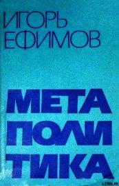 Метаполитика - Ефимов Игорь Маркович