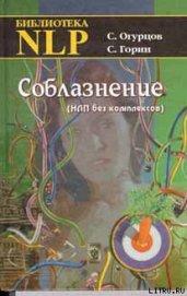 Книга Соблазнение - Автор Горин Сергей Анатольевич