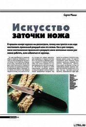 Книга Искусство заточки ножа (продолжение) - Автор Журнал Прорез