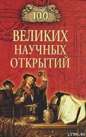 100 великих научных открытий - Самин Дмитрий К.