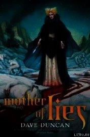 Мать Лжи - Дункан Дэйв