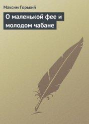 Книга О маленькой фее и молодом чабане - Автор Горький Максим