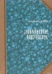 Анна - Анненская Александра Никитична