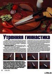 Книга Утренняя гимнастика - Автор Журнал Ножъ