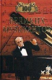 Книга 100 великих музыкантов - Автор Самин Дмитрий К.