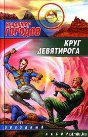 Круг Девятирога - Городов Владимир