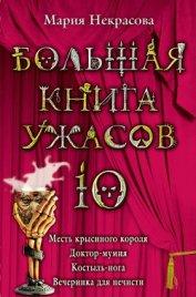 Вечеринка для нечисти - Некрасова Мария Евгеньевна