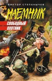 Свободный охотник - Степанычев Виктор