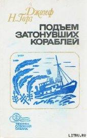 Подъём затонувших кораблей
