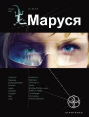 Маруся - Волошина Полина