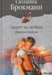 Запрет на любовь. Книга 2. Второе дыхание - Брокман Сюзанна