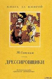 Дрессировщики - Сотник Юрий Вячеславович