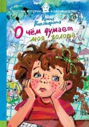 О чём думает моя голова - Пивоварова Ирина Михайловна