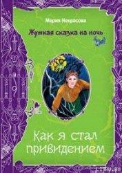 Чертова миссия - Некрасова Мария Евгеньевна