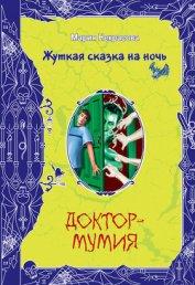 Доктор-мумия - Некрасова Мария Евгеньевна