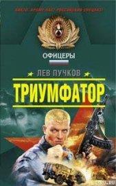 Триумфатор - Пучков Лев Николаевич
