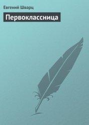 Первоклассница - Шварц Евгений Львович