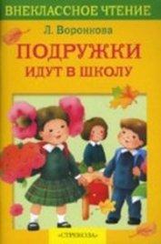 Подружки идут в школу - Воронкова Любовь Федоровна