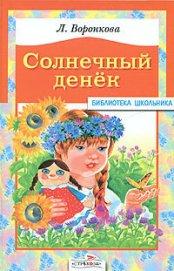 Солнечный денек - Воронкова Любовь Федоровна
