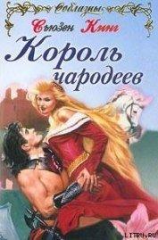 Король чародеев - Кинг Сьюзен Фрейзер