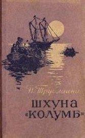 Шхуна «Колумб»(ил. А.И. Титовского)