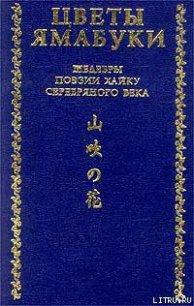Из книги «Собрание хайку Текодо» - Акутагава Рюноскэ