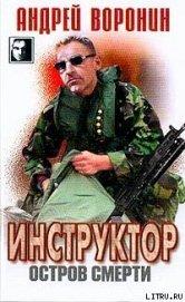Остров смерти - Воронин Андрей Николаевич