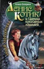 Денис Котик и Царица крылатых лошадей - Боярина Алина
