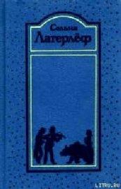 Книга Новеллы - Автор Лагерлеф Сельма Оттилия Ловиса