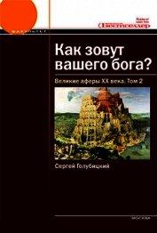 Великие аферы XX века. Том 2 - Голубицкий Сергей Михайлович