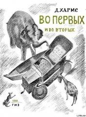 Во-первых и во-вторых - Хармс Даниил Иванович