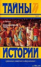 Византийская тьма - Говоров Александр Алексеевич