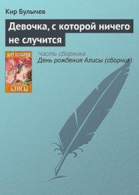Девочка, с которой ничего не случится (с иллюстрациями) - Булычев Кир