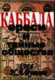 Книга Каббала, ереси и тайные общества.(1914 год) - Автор Бутми Н. Л.