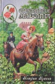 Книга Стеклянная мадонна - Автор Куксон Кэтрин