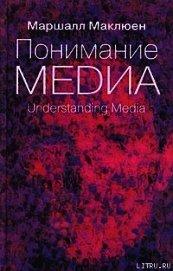 Понимание медиа: Внешние расширения человека