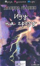 Иду на грозу - Гранин Даниил Александрович