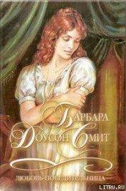 Любовь-победительница - Смит Барбара Доусон