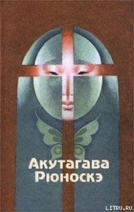 Мандарины - Акутагава Рюноскэ