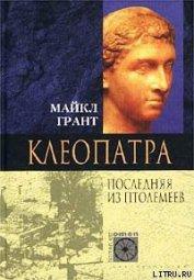 Книга Клеопатра. Последняя Из Птолемеев - Автор Грант Майкл
