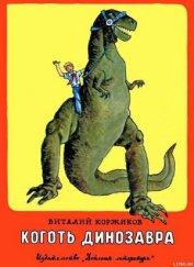 Коготь динозавра - Коржиков Виталий Титович